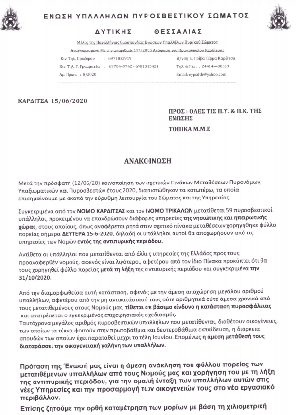 Screenshot 2020 06 15 Ανακοίνωση Ενωση υπαλληλων Π Σ Δυτικής Θεσσαλίας basilis alexiou gmail com Gmail