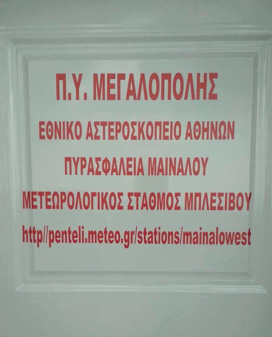 meteorologikos pyrosv 4