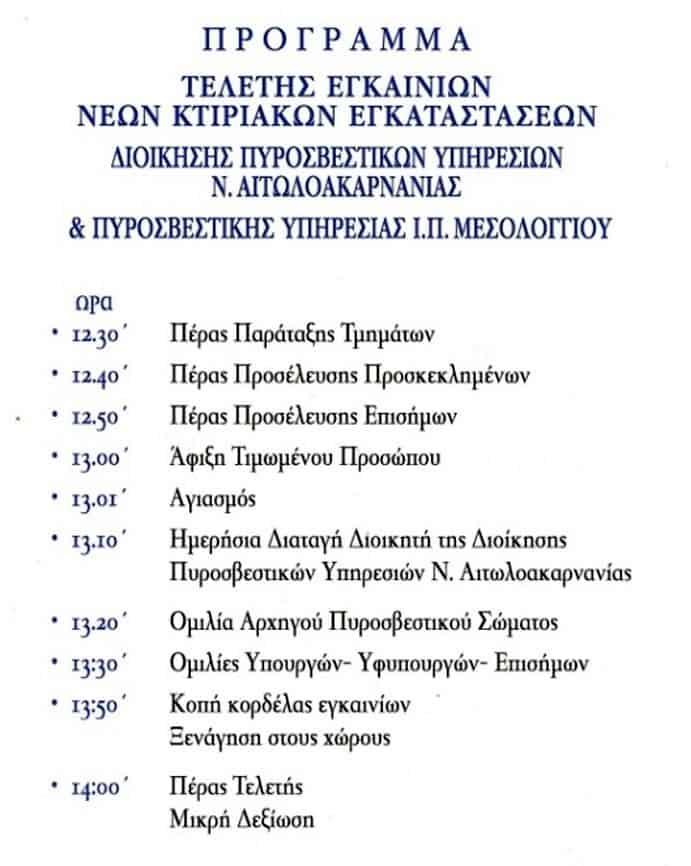 egkainia pyrosvestiki mesologgi1