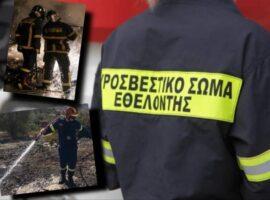 """Στέφανος Κολοκούρης: Τιμούμε  σήμερα, στις 5 Δεκεμβρίου του 2020, την """"Ημέρα του Εθελοντή Πυροσβέστη"""""""