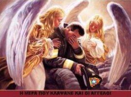Οι Άγιοι Άγγελοι να μας προστατεύουν!