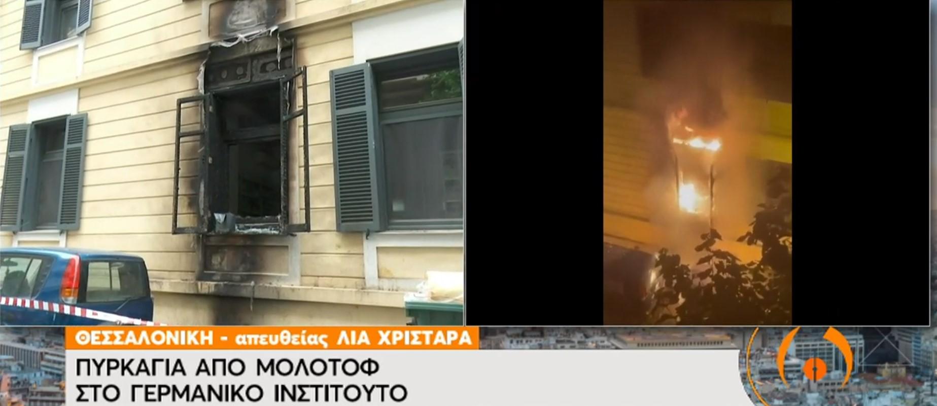 Goerhe Salonika Fire
