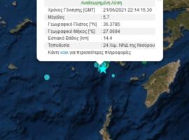 Σεισμός 5,7 Ρίχτερ ανάμεσα στην Νίσυρο και Τήλο – Λέκκας: Ήταν έκπληξη