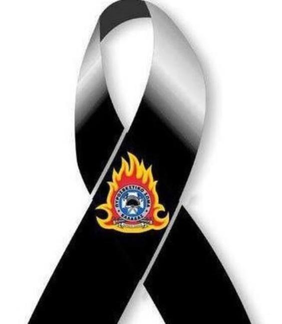 Σαν Σήμερα το 1999 έχασαν τη ζωή τους, σε συμβάν πυρκαγιάς ο Μπόσινας Ανδρέας και ο Σκούρτης Παύλος