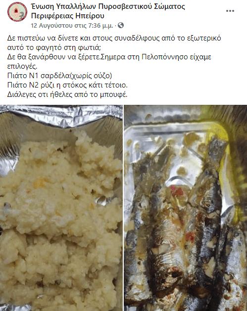 ΗΠΕΙΡΟΣ2
