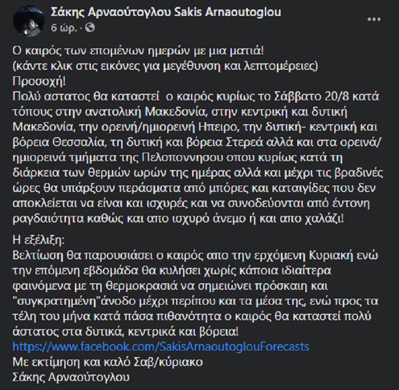 1 Sakhs Arnaoutoglou kairos kalokairi 20 8 2021