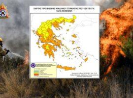 Ενημέρωση για την επιχειρησιακή ετοιμότητα του Π.Σ. λόγω πολύ υψηλού κινδύνου πυρκαγιάς  για αύριο Τρίτη 03-08-2021