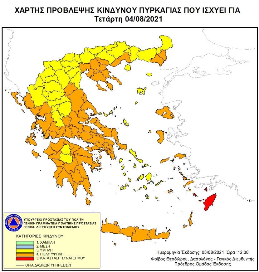 Χάρτης Πρόβλεψης Κινδύνου Πυρκαγιάς 04/08/2021