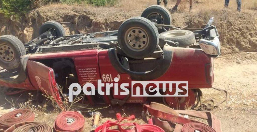 Πυρκαγιά στην Ηλεία: Εκτροπή πυροσβεστικού με δυο τραυματίες στο Κολίρι