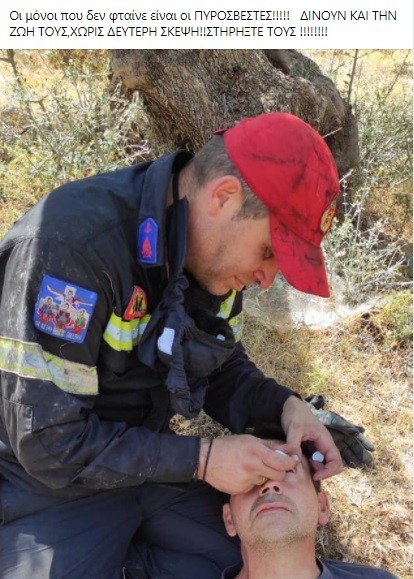 Πυροσβέστης βοηθάει συνάδελφό του και τονίζει: Οι μόνοι που δεν φταίνε είναι οι πυροσβέστες!!!!