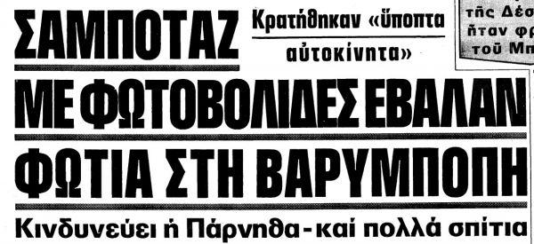 Ο πύρινος εφιάλτης της Β. Εύβοιας και της υπόλοιπης Ελλάδας το 1977