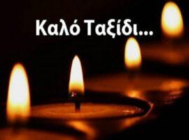 Αγρίνιο: Πένθος για το θάνατο του Πυροσβέστη Μάριου Πάνου