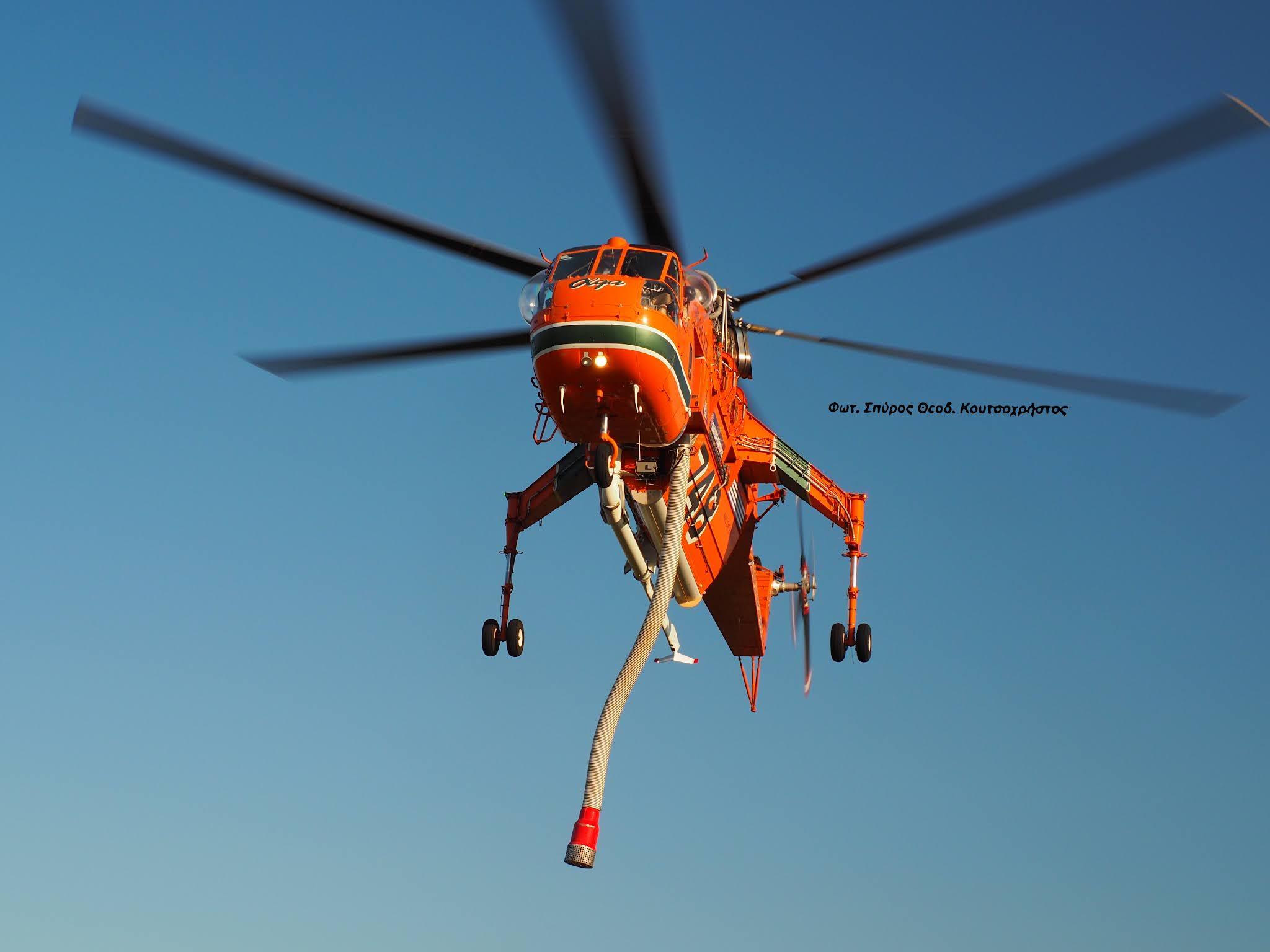 Καθοριστική η συμμετοχή του Πυροσβεστικού Ελικοπτέρου Erickson S-64 στην πυρκαγιά του Αγίου Όρους (Φωτο)