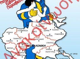 Οι Πυροσβέστες Κεντρικής Μακεδονίας για τον υποχρεωτικό εμβολιασμό