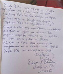 Φωτογραφία ημέρας-εγκαίνια του πληροφοριακού κέντρου του Πυροσβεστικού Σώματος στην 85η Διεθνή Έκθεση Θεσσαλονίκης