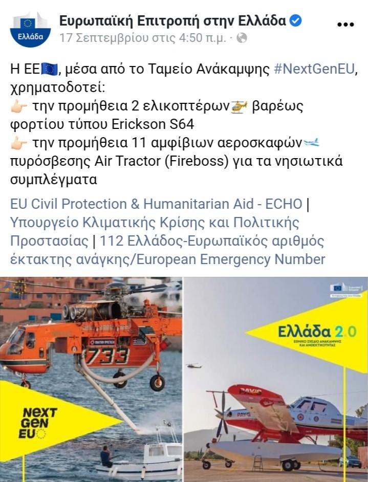 Π.Α.- Εκσυγχρονισμό 7 πυροσβεστικών αεροσκαφών καθώς και δυο ελικοπτέρων - Αγοράζει 2 ελικόπτερα και 11 αεροσκάφη