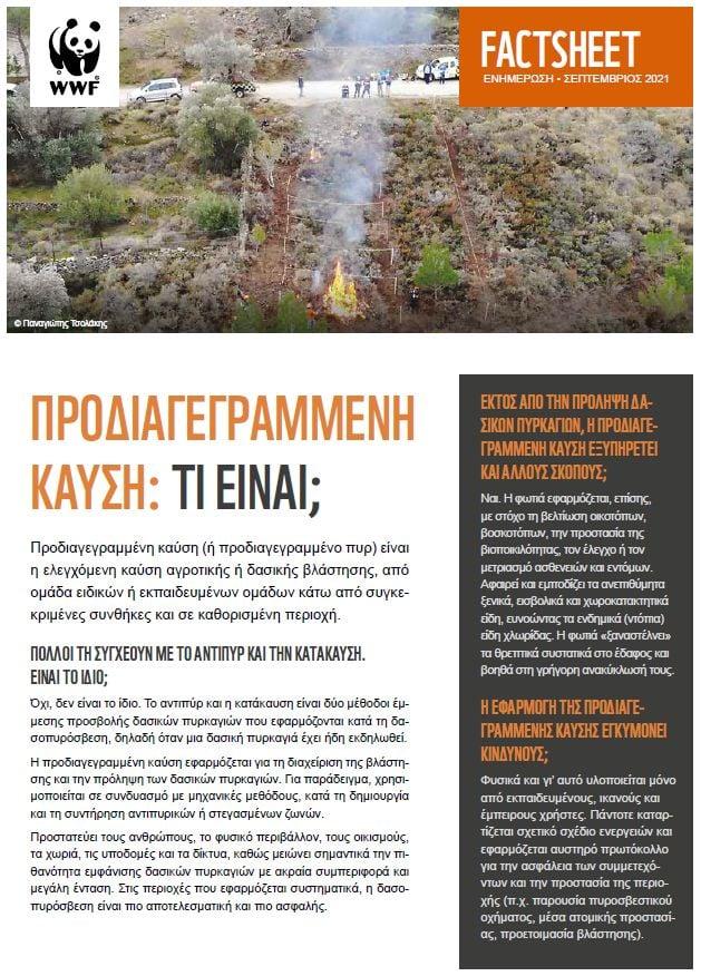 """Πραγματοποιήθηκε η πρώτη """"Προδιαγραμμένη καύση"""" στη Χίο (Φωτο)"""