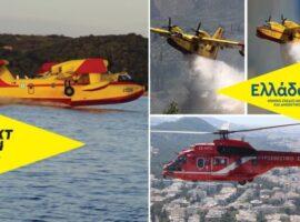 Π.Α.- Εκσυγχρονισμό 7 πυροσβεστικών αεροσκαφών καθώς και δυο ελικοπτέρων – Αγοράζει 2 ελικόπτερα και 11 αεροσκάφη