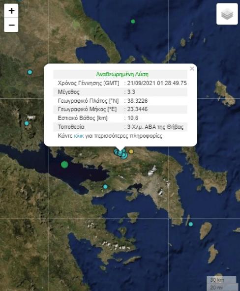 Θήβα: Δυο σεισμικές δονήσεις 3,3 και 3,1 Ρίχτερ