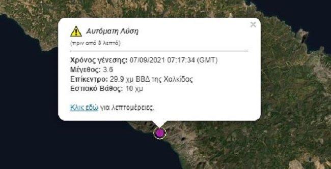 Σεισμός 3,6 Ρίχτερ στη Λίμνη Ευβοίας