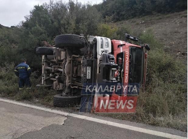Καλάβρυτα: Ανατροπή πυροσβεστικού οχήματος (Φωτό)