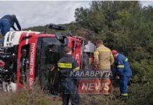 Καλάβρυτα: Ανατροπή πυροσβεστικού οχήματος