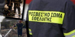 ΣτΕ: Έγκριση για απευθείας πρόσληψη στην Πυροσβεστική όσων κινδύνευσαν για τη διάσωση πολιτών