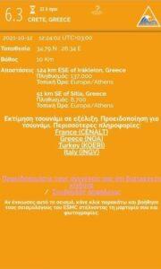 ΕΚΤΑΚΤΟ! Προειδοποίηση για τσουνάμι μετά τα 6,3 Ρίχτερ στην Κρήτη.(φωτό)