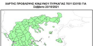 Fire Fighting Greece | Φωτιά Τώρα – Πυρκαγιές σε εξέλιξη