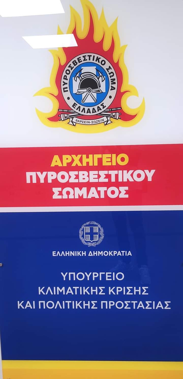 Πραγματοποιήθηκε στο Αρχηγείο του Πυροσβεστικού Σώματος το Υπηρεσιακό Συμβούλιο Κρίσεων.