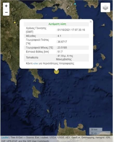 Σεισμός 4,2 Ρίχτερ στη Μονεμβασιά