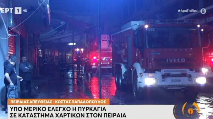 Πυρκαγιά σε κατάστημα χαρτικών σε κεντρικό σημείο του Πειραιά
